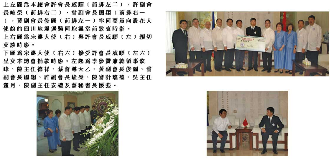 CKSCAA-TURNOVER-DONATIONS-FOR-SICHUAN-QUAKE-VICTIMS-TO-AMB