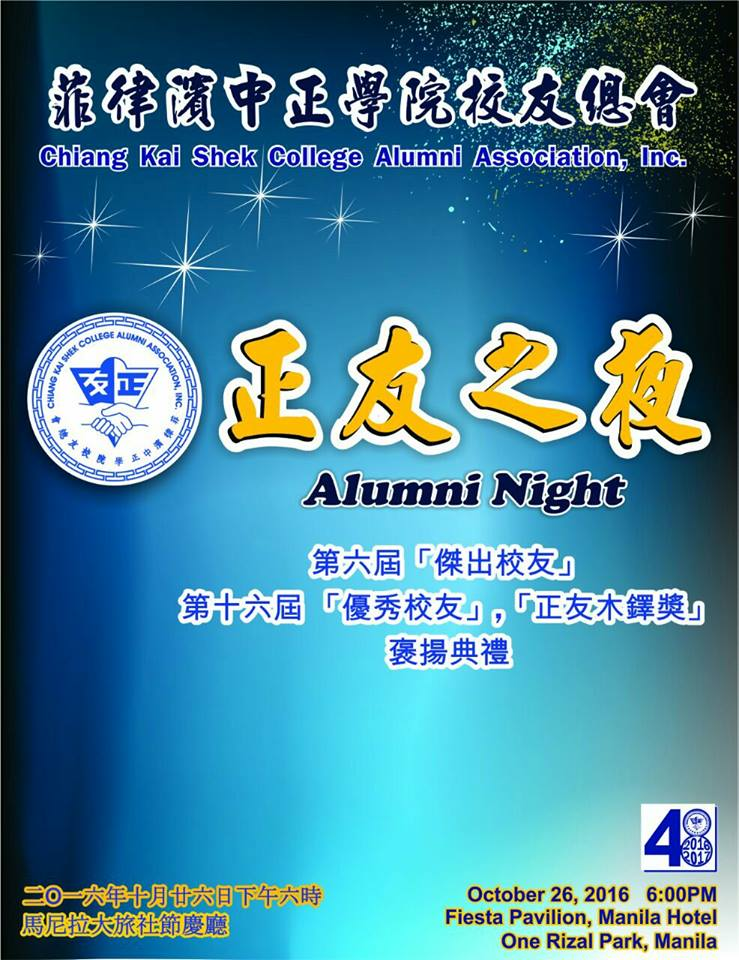 CKSCAA Alumni's Night Invite-2